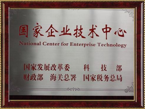 国家企业技术中心