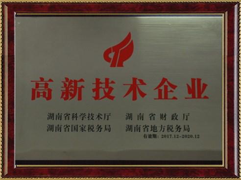 万博max手机官网省高新技术企业