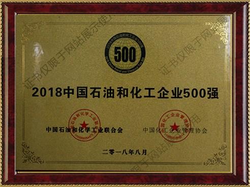 中国石油和化工行业500强